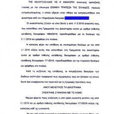 ΗΤΤΑ ΤΗΣ ΕΘΝΙΚΗΣ ΤΡΑΠΕΖΑΣ ΜΕ ΑΚΥΡΩΣΗ ΔΙΑΤΑΓΗΣ ΠΛΗΡΩΜΗΣ ΚΑΙ ΚΑΤΑΒΟΛΗ ΤΗΣ ΔΙΚΑΣΤΙΚΗΣ ΔΑΠΑΝΗΣ 3.400€ !!! Ο ΔΙΚΑΣΤΗΣ ΜΕΛΕΤΗΣΕ ΤΙΣ ΕΓΓΡΑΦΕΣ ΠΡΟΤΑΣΕΙΣ (ΟΙ ΟΠΟΙΕΣ ΠΕΡΙΛΑΜΒΑΝΑΝ ΚΑΙ ΤΗΝ ΕΞΩΔΙΚΗ ΔΗΛΩΣΗ-ΕΝΤΟΛΗ-ΕΞΟΥΣΙΟΔΟΤΗΣΗ)