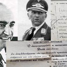ΑΠΟΚΑΛΥΨΗ ΤΟΥ candiadoc: Κων. Μητσοτάκης, οι σχέσεις με τον ναζί σφαγέα 3.000 Κρητικών και η δήλωση προς τη χούντα! (έγγραφα)