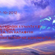 ΑΚΟΥΣΤΕ (7-10-2012) ΤΗΝ ΠΡΩΤΗ ΤΗΛΕΦΩΝΙΚΗ ΣΥΝΕΝΤΕΥΞΗ ΤΟΥ ΑΡΤΕΜΗ ΣΩΡΡΑ ΣΤΟ HELLAS FM  ΜΕΤΑ ΤΗΝ ΚΑΤΑΘΕΣΗ ΤΩΝ 600 ΔΙΣ ΣΤΗΝ ΕΛΛΗΝΙΚΗ ΚΥΡΙΑΡΧΗ ΔΗΜΟΚΡΑΤΙΑ
