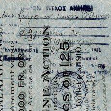 """ΑΡΤΕΜΗΣ ΣΩΡΡΑΣ: ΜΕΤΟΧΗ ΤΗΣ """"Τ.τ.ΑΝΑΤΟΛΗΣ"""" ΜΕ ΑΡΙΘΜΟ 151754 ΤΟΥ ΣΤΕΦΑΝΟΥ Γ. ΑΘΗΝΟΓΕΝΗ ΚΑΤΑΤΕΘΗΚΕ ΣΤΟ ΧΡΗΜΑΤΙΣΤΗΡΙΟ ΑΘΗΝΩΝ ΤΟ 1957 ! (26/10/2012) (βίντεο)+(ΜΙΑ ΙΣΤΟΡΙΚΗ ΕΡΕΥΝΑ)"""