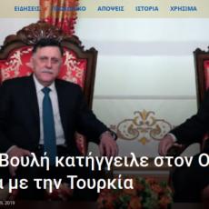 """Η Βουλή της Λιβύης κατήγγειλε στον ΟΗΕ τη συμφωνία με την Τουρκία. """"...Η Λιβύη και η Τουρκία δεν έχουν κοινά θαλάσσια σύνορα..."""""""