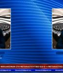 """ΡΑΔΙΟ ΤΗΛΕΜΑΧΟΣ ΜΕ ΤΟΝ ΝΙΚΟ ΜΕΝΕΓΗ ΓΕΝΙΚΟ ΓΡΑΜΜΑΤΕΑ ΤΟΥ ΚΕΝΤΡΙΚΟΥ ΟΡΓΑΝΙΣΜΟΥ """"ΕΛΛΗΝΩΝ ΣΥΝΕΛΕΥΣΙΣ"""" ΜΕΤΑΝΑΣΤΕΥΤΙΚΟ ΜΕΡΟΣ Ε' (απομαγνητοφώνηση ομάδα ΚΛΕΙΩ) 6/1/2904"""