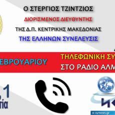Η ΥΠΗΡΕΣΙΑ ΑΣΥΛΟΥ ΠΑΡΑΚΑΜΠΤΕΙ ΤΟΝ ΘΕΣΜΟ ΤΗΣ ΑΣΤΥΝΟΜΙΑΣ (ΣΥΝΕΝΤΕΥΞΗ ΤΟΥ ΣΤΕΡΓΙΟΥ ΤΖΙΝΤΖΙΟΥ ΣΤΟ ΡΑΔΙΟ ΑΛΜΩΠΙΑ 97.1)