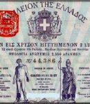 Το δάνειο του Όθωνα και η χρεωκοπία του Ελληνικού Κράτους. Οι διαπραγματεύσεις που κράτησαν 22 χρόνια.