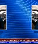 ΣΤΟ ΡΑΔΙΟ ΤΗΛΕΜΑΧΟΣ ΜΕ ΤΟΝ ΑΡΓΥΡΗ ΚΑΤΣΙΚΗ ΚΑΛΕΣΜΕΝΟΣ Ο ΝΙΚΟΣ ΜΕΝΕΓΗΣ ΜΕ ΘΕΜΑ Ο ΡΟΛΟΣ ΤΩΝ Μ.Κ.Ο. ΣΤΟ ΜΕΤΑΝΑΣΤΕΥΤΙΚΟ ΜΕΡΟΣ ΄Γ (απομαγνητοφώνηση ομάδα ΚΛΕΙΩ) 20/12/2903