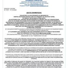 ΔΕΛΤΙΟ ΤΥΠΟΥ ΤΗΣ Κ.Δ.Π.ΚΡΗΤΗΣ Ε.ΣΥ. ΕΛΛΗΝΩΝ ΣΥΝΕΛΕΥΣΙΣ ΓΙΑ ΤΗ ΔΙΚΗ ΤΟΥ ΑΡΤΕΜΗ ΣΩΡΡΑ ΣΤΟ ΕΦΕΤΕΙΟ ΑΝΑΤ. ΚΡΗΤΗΣ10-2-2020