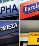 """ΟΜΟΛΟΓΙΑ ΣΤΑΪΚΟΥΡΑ: """"Με την ανακεφαλαιοποίηση (ΤΩΝ ΤΡΑΠΕΖΩΝ) το 2015 οι Έλληνες ΕΧΑΣΑΝ ΟΡΙΣΤΙΚΑ 20 ΔΙΣ ευρώ"""" !!! ΚΑΤΑ ΤΑ ΑΛΛΑ... """"οι τράπεζες πλήρωσαν το μάρμαρο""""..."""
