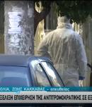 Βαρύ οπλισμό ανακάλυψε η Αντιτρομοκρατική στα Σεπόλια (video)