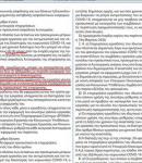 ΕΝ ΜΕΣΩ ΚΑΡΑΝΤΙΝΑΣ ΚΟΡΩΝΑΪΟΥ !!! Γιάννης Βρούτσης: Μείωση μισθών κατά 50% για έξι μήνες !!! ΓΙΑ ΤΟ ΚΑΛΟ ΣΑΣ ΡΕ ΕΛΛΗΝΕΣ !!!