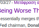"Bloomberg March 28, 2020: ""Το καθεστώς αυτό ουσιαστικά συγχωνεύει την Federal Reserve και το Δημόσιο Ταμείο των ΗΠΑ σε έναν οργανισμό. Γνωρίστε λοιπόν τον νέο πρόεδρο της Federal, τον Donald J. Trump."""