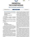Πράξη Νομοθετικού Περιεχομένου της 25-2-2020 - ΦΕΚ 42/Α/25-2-2020  Π.Ν.Π.της 25-2-2020 : Κατεπείγοντα μέτρα αποφυγής και περιορισμού της διάδοσης κορωνοϊού.