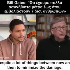 "Bill Gates: ""Θα έχουμε πολλά ασυνήθιστα μέτρα έως ότου εμβολιαστούν 7δις ανθρώπων"" !!! ΩΣΤΕ ΕΤΣΙ Ε; ΓΙ ΑΥΤΟ ΚΑΤΑΣΚΕΥΑΖΕΤΕ ΙΟΥΣ Ε; (βίντεο)"