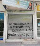 """ΒΑΝΔΑΛΙΣΜΟΙ. """"να πεθάνει η Ελλάδα να ζήσουμε εμείς. Ελλάδα ψόφα""""... ΕΓΡΑΨΑΝ ΑΝΘΕΛΛΗΝΕΣ ΣΤΗΝ ΠΟΡΤΑ ΤΗΣ """"Ε.ΣΥ. ΘΕΣΣΑΛΟΝΙΚΗΣ 2"""" ! ΑΝ ΑΥΤΟ ΔΕΝ ΕΙΝΑΙ ΑΠΕΙΛΗ ΓΕΝΟΚΤΟΝΙΑΣ ΛΑΟΥ ΤΟΤΕ ΤΙ ΕΙΝΑΙ;"""