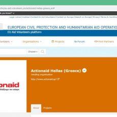 Δάνειο 150.000 Ευρώ στον Πρωθυπουργό της Ελλάδος Κυριάκο Μητσοτάκη η Πρόεδρος της Μ.Κ.Ο «Actionaid Hellas» Gourdain
