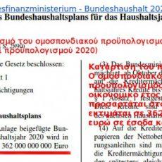 ΠΡΟΫΠΟΛΟΓΙΣΜΟΣ 2020: ΓΕΡΜΑΝΙΑ: 362ΔΙΣ, ΕΛΛΑΣ: 679ΔΙΣ!!! ΞΥΠΝΑ ΕΛΛΗΝΑ!!! ΜΕ ΤΑ 600ΔΙΣ ΤΟΥ ΑΡΤΕΜΗ ΣΩΡΡΑ ΕΙΣΑΙ Ο ΠΙΟ ΠΛΟΥΣΙΟΣ ΣΤΟΝ ΚΟΣΜΟ ΣΕ ΑΝΑΛΟΓΙΑ ΠΛΗΘΥΣΜΟΥ!!