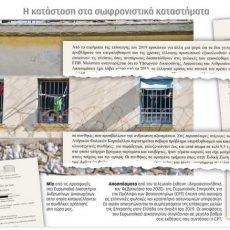 Αποζημιώσεις εκατοντάδων χιλιάδων ευρώ σε άτομα που εκτίουν ή εξέτισαν ποινές στις ελληνικές φυλακές πληρώνει το ελληνικό Δημόσιο.