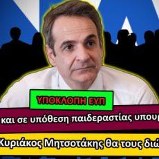 «πόσοι Έλληνες πολιτικοί, δικαστές και αξιωματούχοι, εμπλέκονται σε υποθέσεις παιδεραστίας και σατανισμού;;;