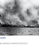 ΣΜΥΡΝΗ 1922... ΜΑΚΕΛΕΙΟ... ΜΕΡΙΚΕΣ ΑΛΗΘΕΙΕΣ ΕΠΙΤΕΛΟΥΣ !