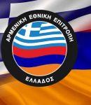 Δελτίο Τύπου της ΑΕΕΕ για την επίθεση του Αζερμπαϊτζάν στην περιοχή Ταβούς της Αρμενίας - 14.07.2020