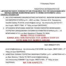 Ο Δήμος Πύργου αναθέτει έργα Οδοποιίας 1.404.000 ευρώ σε εταιρείες της Χαλκίδας, της Αθήνας και του Πειραιά … !!!