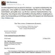 """ΝΙΚΗ ΚΕΡΑΜΕΩΣ ΚΑΙ... """"David Rockefeller Fellows του The Trilateral Commision"""" ..."""