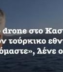 ΚΑΣΤΕΛΛΟΡΙΖΟ. ΤΟΥΡΚΟΙ ΜΕ DRONE ΕΡΡΙΞΑΝ ΚΟΚΚΙΝΗ ΜΠΟΓΙΑ ΣΤΗ ΣΗΜΑΙΑ ΚΑΙ ΕΠΑΙΖΑΝ ΤΟΝ ΤΟΥΡΚΙΚΟ ΥΜΝΟ ! ΤΗΝ ΙΔΙΑ ΩΡΑ ΠΟΥ ΤΟ ΑΖΕΡΜΠΑΪΤΖΑΝ ΕΚΑΝΕ ΕΠΙΘΕΣΗ ΣΤΟ ΑΡΤΣΑΧ (ΝΑΓΚΟΡΝΟ-ΚΑΡΑΜΠΑΧ !!!