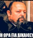 ΑΡΤΕΜΗΣ ΣΩΡΡΑΣ - ΤΟ ΜΗΝΥΜΑ ΝΑ ΠΑΕΙ ΠΑΝΤΟΥ