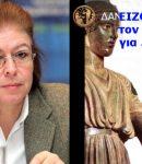 ΔΑΝΕΙΖΟΥΝ ΤΟΝ ΗΝΙΟΧΟ ΓΙΑ 50 ΧΡΟΝΙΑ; ΛΕΣ ΚΑΙ ΤΟΥΣ ΑΝΗΚΟΥΝ... ΚΙ ΟΜΩΣ ΕΠΙ ΕΒΡΑΙΟΥ ΣΗΜΙΤΗ ΞΕΚΙΝΗΣΕ Ο ΔΑΝΕΙΣΜΟΣ ΤΗΣ ΠΟΛΙΤΙΣΤΙΚΗΣ ΜΑΣ ΚΛΗΡΟΝΟΜΙΑΣ ΜΕ ΤΟΝ Ν.3028/2002 ...