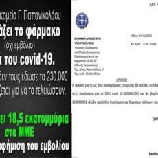 ΑΝΤΙ ΝΑ ΔΩΣΟΥΝ 230.000€ ΣΤΟ Ν/Κ ΠΑΠΑΝΙΚΟΛΑΟΥ ΓΙΑ ΤΟ ΦΑΡΜΑΚΟ ΔΙΝΟΥΝ 18,5 ΕΚ.€ ΣΤΑ ΜΜΕ ΓΙΑ ΤΗΝ ΠΡΟΩΘΗΣΗ ΤΟΥ ΕΜΒΟΛΙΟΥ !!!