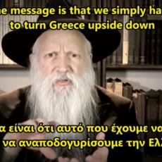 """ΕΒΡΑΙΟΣ ΡΑΒΒΙΝΟΣ: """"Η Ελλάδα είναι ο εχθρός μας στη χανουκά. πως συντρίβουμε την Ελλάδα; ... Αναποδογυριζοντάς την ..."""""""