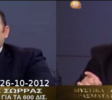 """ΟΙ ΔΥΟ ΠΡΩΤΕΣ ΕΜΦΑΝΙΣΕΙΣ ΤΟΥ ΑΡΤΕΜΗ ΣΩΡΡΑ ΣΤΗΝ ΕΛΛΗΝΙΚΗ ΤΗΛΕΟΡΑΣΗ !! ( """"ΜΥΣΤΙΚΑ ΠΕΡΑΣΜΑΤΑ"""" 26/10 & 9/11/2012 ) βίντεο"""