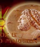 ΦΙΛΙΠΠΟΣ Β΄, Ο ΒΑΣΗΛΙΑΣ ΤΩΝ ΕΛΛΗΝ ΑΝΘΡΩΠΩΝ