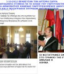 Ο ΑΡΤΕΜΗΣ ΣΩΡΡΑΣ ΔΕΝ ΔΕΧΤΗΚΕ ΤΟ ΒΡΑΒΕΙΟ ΤΟΥ ΕΥΕΡΓΕΤΗ (1/10/2012) ΚΑΙ ΤΟΤΕ... ΑΡΧΙΣΕ Ο ΠΟΛΕΜΟΣ ΕΝΑΝΤΙΟΝ ΤΟΥ !!