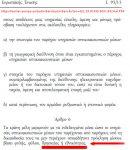 ΕΘΝΙΚΟΤΗΤΑ ή ΕΘΝΙΚΗ ΜΕΙΟΝΟΤΗΤΑ; ΔΕΙΤΕ ΤΙ ΓΡΑΦΕΙ ΤΟ (ΑΡΘΡΟ 6 ΟΔΗΓΙΑΣ (Ε.Ε.) 2010/13) ΚΑΙ ΤΙ ΕΓΡΑΨΑΝ ΣΕ ΣΧΕΔΙΟ ΝΟΜΟΥ !!!