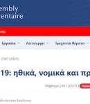 """Κοινοβουλευτική Συνέλευση Εμβολίων Ευρώπης: """"κανείς δεν υφίσταται διακρίσεις για το ότι δεν θέλει να εμβολιαστεί"""" (27-01-2021)"""